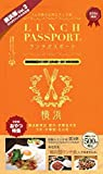 ランチパスポート横浜版vol.3 (ランチパスポートシリーズ)