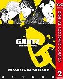 GANTZ カラー版 あばれんぼう星人・おこりんぼう星人編 2 (ヤングジャンプコミックスDIGITAL)