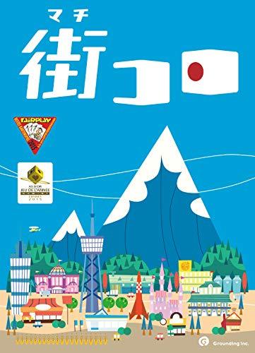 【街コロ】サイコロを振って、街を発展させよう!初心者でも盛り上がれるメイドインジャパンのゲーム