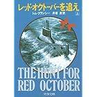 レッド・オクトーバーを追え (上) (文春文庫 (275‐51))
