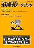 地球環境データブック 2012ー13―ワールドウォッチ研究所 特別記事:原子力・自然エネルギー・化石燃料世界の一次エネルギ