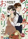 しまちゃんのイタリアでおにぎり / 白井裕子 のシリーズ情報を見る