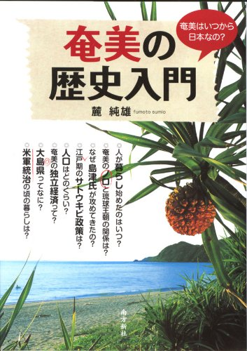 奄美の歴史入門