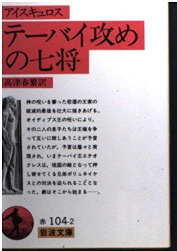 テーバイ攻めの七将 (岩波文庫 赤 104-2)の詳細を見る