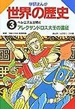 ヘレニズム文明とアレクサンドロス大王の遠征 (学研まんが 世界の歴史3)