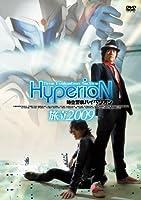 時空警察ハイペリオン[旅立 2009] [DVD]