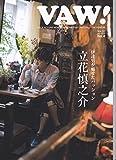 月刊「VAW!」(バァウ) Vol.2 July.2016 No.4 立花慎之介