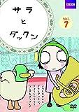 サラとダックン Vol.7 [DVD]