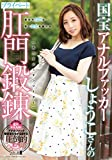 国宝アナルファッカーしょうこさんのプライベート肛門鍛錬 えむっ娘ラボ [DVD]