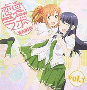ラジオCD 恋愛ラボRADIO Vol.1