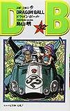 DRAGON BALL 32 (ジャンプコミックス)