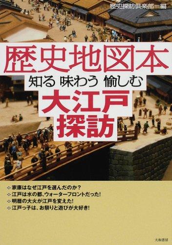 歴史地図本 大江戸探訪の詳細を見る