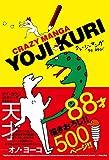 クレージーマンガ (YUJIKU BOOKS)
