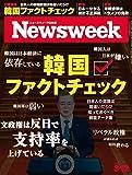 週刊ニューズウィーク日本版 「特集:韓国ファクトチェック」〈2019年3月12日号〉 [雑誌]