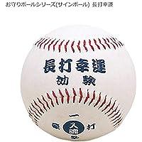 お守りボールシリーズ(サインボール) 長打幸運 BB78-07