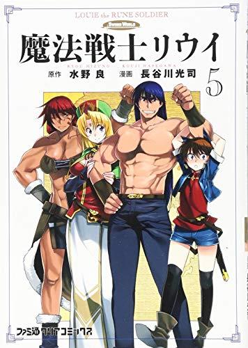 魔法戦士リウイ5(ファミ通クリアコミックス)