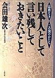 日本人として言い残しておきたいこと―品格なきこの国のかたち