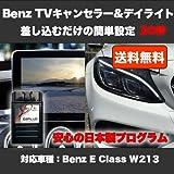 ベンツTVキャンセラー&デイライト E2Plug Type01 for Benz E(W213)