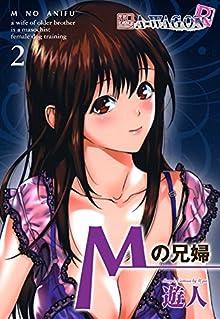 Mの兄婦 第01-02巻 [M no Anifu vol 01-02]