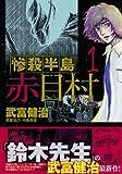 惨殺半島赤目村 / 武富健治 のシリーズ情報を見る