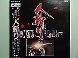 人斬り [Laser Disc]