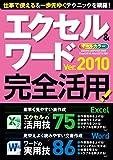 エクセル&ワード Ver.2010 完全活用! コンピュータムック