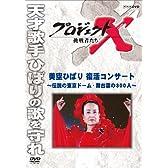 プロジェクトX 挑戦者たち 美空ひばり 復活コンサート~伝説の東京ドーム・舞台裏の300人~ [DVD]