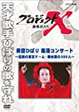 プロジェクトX 挑戦者たち 美空ひばり 復活コンサート~伝説の東京ドーム・舞台裏の3...[DVD]