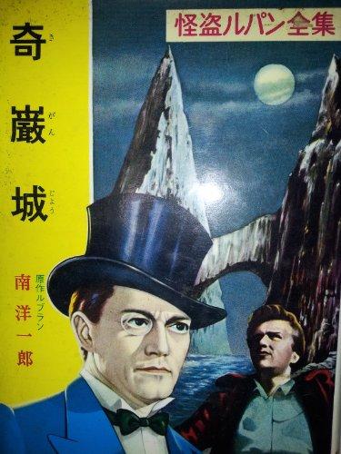奇巌城   怪盗ルパン全集 (1)の詳細を見る