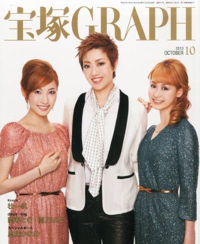 宝塚 GRAPH (グラフ) 2013年 10月号 [雑誌]