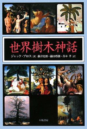 世界樹木神話の詳細を見る