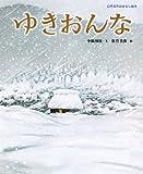 ゆきおんな (日本名作おはなし絵本)