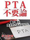 PTA不要論 誰が誰を支えているのか (朝日新聞デジタルSELECT)