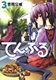 てんぷる コミック 1-3巻セット