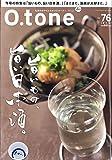 O.tone[オトン]Vol.76(旨いもの、旨い日本酒。)