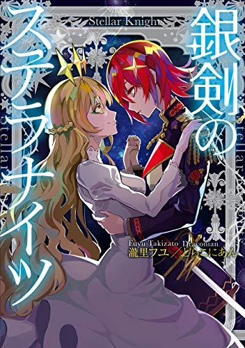 [瀧里フユ/どらこにあん]の銀剣のステラナイツ (富士見ドラゴンブック)