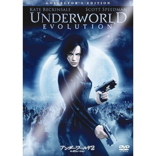 アンダーワールド 2 エボリューション コレクターズ・エディション [DVD]