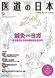 医道の日本2019年9月号(鍼灸∞ヨガ~東洋医学とヨガの親和性を生かす) 画像