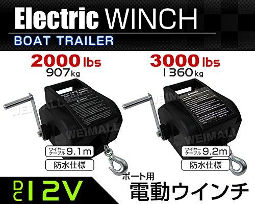 電動ウインチ 12V ボート用 3000LBS(1360kg)