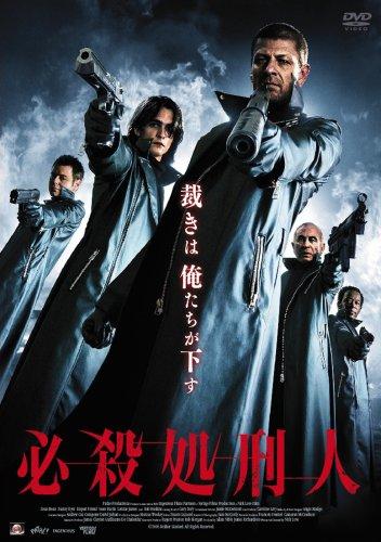 必殺処刑人 [DVD]の詳細を見る