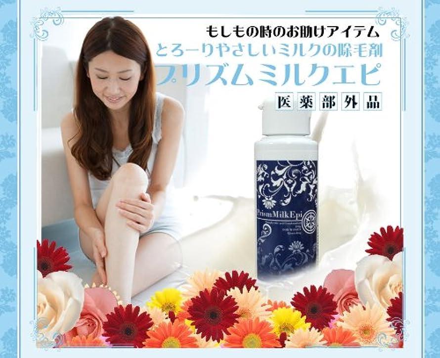 財政非難誤ってプリズムミルクエピ(薬用除毛ミルク)医薬部外品