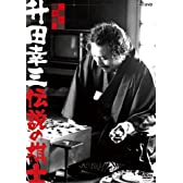 こだわり人物伝 升田幸三 伝説の棋士 [DVD]