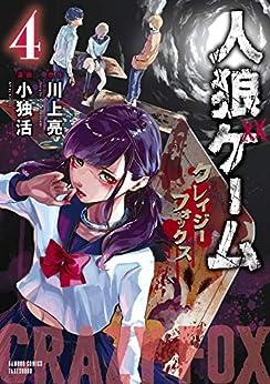 [川上亮x小独活] 人狼ゲーム クレイジーフォックス 全04巻