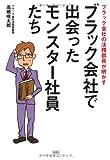 「ブラック会社で出会ったモンスター社員たち」高橋 咲太郎