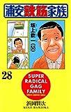 浦安鉄筋家族(28) (少年チャンピオン・コミックス)