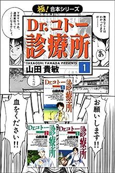 [山田貴敏]の【極!合本シリーズ】 Dr.コトー診療所1巻