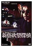 新宿欲望探偵[DVD]