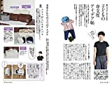 月刊クーヨン 2019年 8月号 [雑誌] 画像