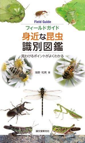 フィールドガイド 身近な昆虫識別図鑑の詳細を見る