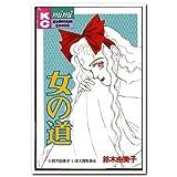 女の道 / 鈴木 由美子 のシリーズ情報を見る